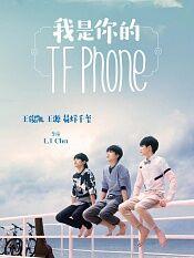 我是你的tfphone
