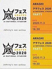 岚arafes2020at国立竞技场