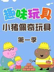 趣味玩具小猪佩奇玩具第一季