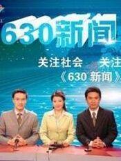 630新闻
