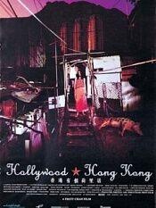 香港有个荷里活