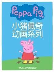 小猪佩奇第二季