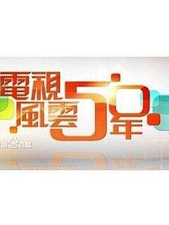 电视风云50年