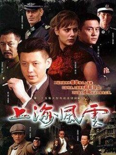 上海风云1