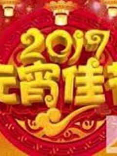 2017年湖南卫视元宵晚会