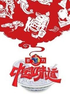 中国味道第一季