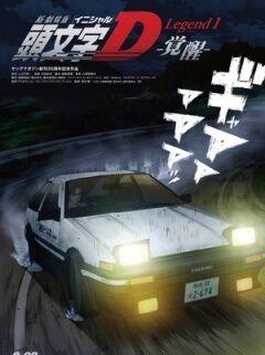 头文字D新剧场版:觉醒