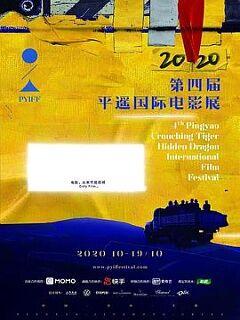 第四届平遥国际电影展荣誉之夜