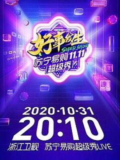 浙江卫视1031超级秀