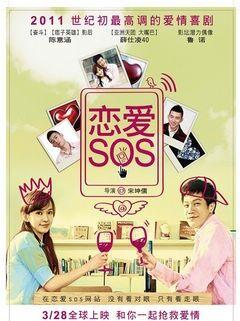 恋爱SOS第一季