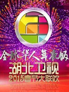 湖北卫视2015春节大联欢